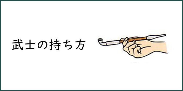 煙管 持ち方 武士