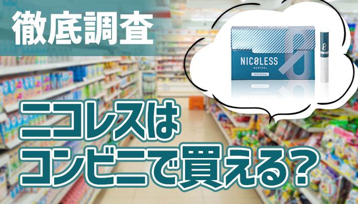 ニコレスはコンビニで買える?