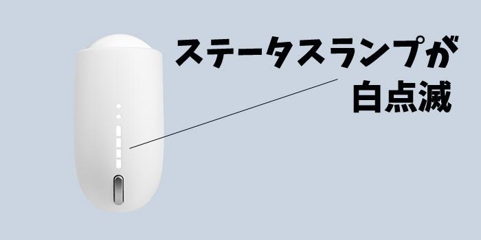 アイコス3デュオチャージャーステータスランプが白点滅
