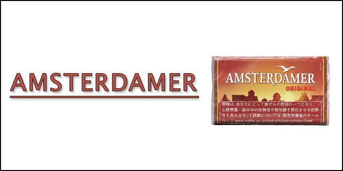 アムステルダマー