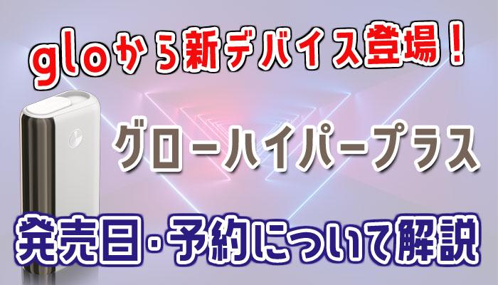 グローハイパープラス 発売日 予約