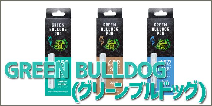グリーンブルドッグ 使い捨て電子タバコ
