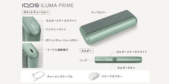 新型IQOS ILUMA PRIME(アイコスイルマプライム)の使い方と吸い方