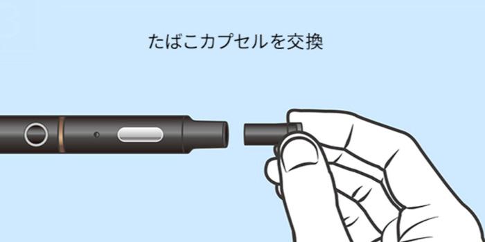 プルームテックプラスカプセル交換3