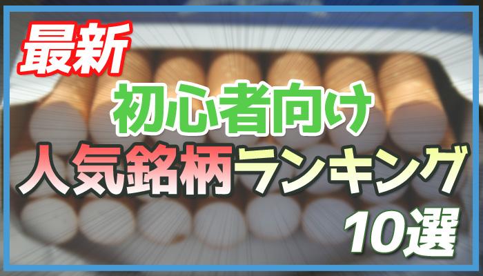 最新の初心者向け電子タバコランキング