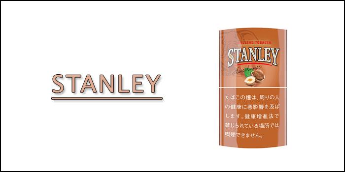 シャグ スタンレー