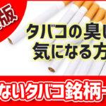 臭くないタバコ