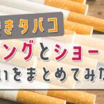 タバコ ロング ショート 違い