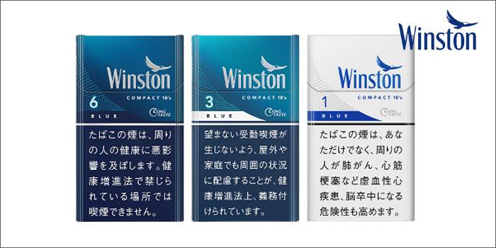 安いタバコ ウィンストン
