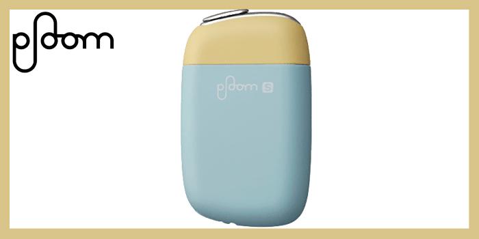 旧型Ploom S(プルームエス)の限定カラー⑤:イノセントアイス