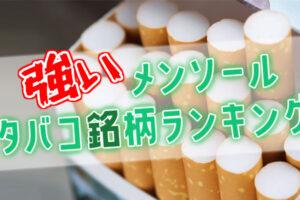 メンソール 強い タバコ ランキング