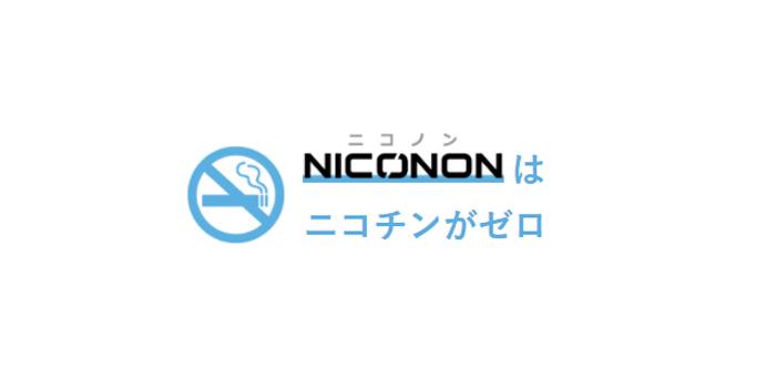 ニコノンタールの害