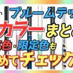 プルームテック全11色を紹介!!