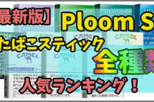 プルームエス2.0タバコスティック人気ランキング