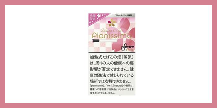 桜のフレーバー