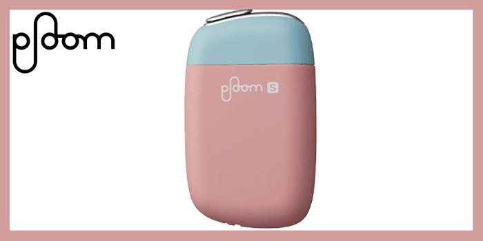 旧型Ploom S(プルームエス)の限定カラー⑧:サプルクレイ