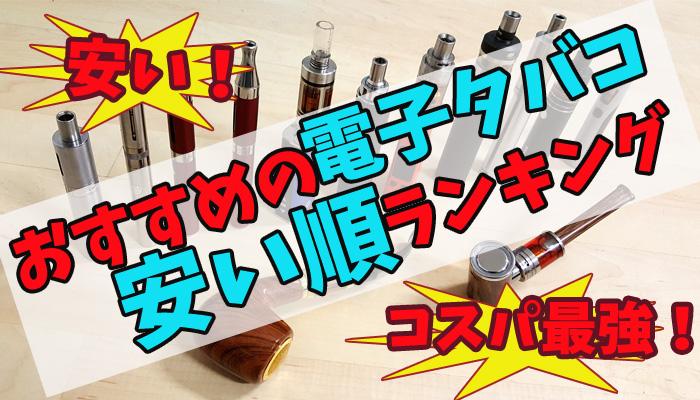 おすすめの安い電子タバコランキング