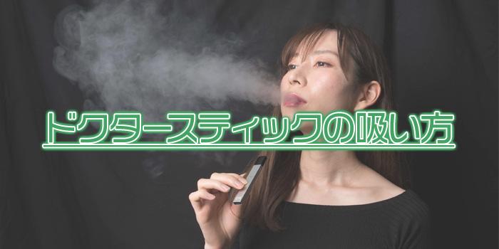 ドクタースティック 吸い方