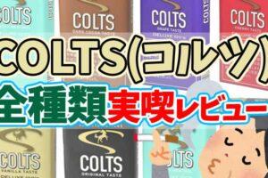 リトルシガーのコルツはコンビニで買える?全6種類を徹底レビュー