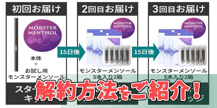 【結論】モンスターフォグ定期便の解約方法を解説!