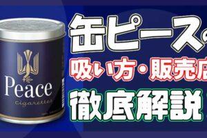 缶ピースはコンビニやドンキで売ってる?吸い方や販売店を解説!