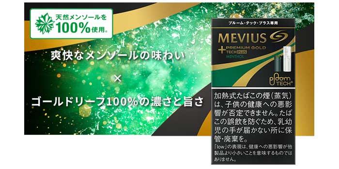 【新フレーバー】メビウス・プレミアムゴールド・メンソール