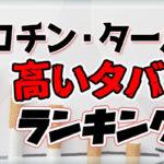 【最新】ニコチンやタールが高いタバコランキング30選!