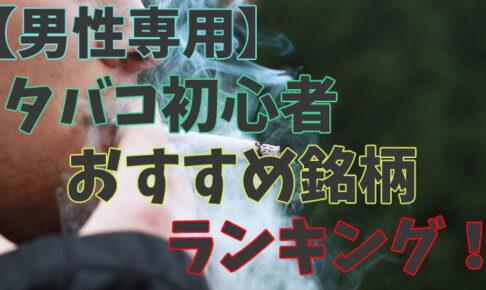 タバコ初心者の男性におすすめ銘柄