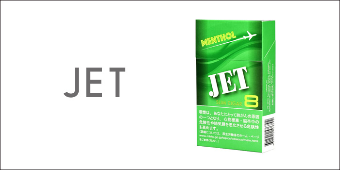 おすすめの安いリトルシガー銘柄 ジェット