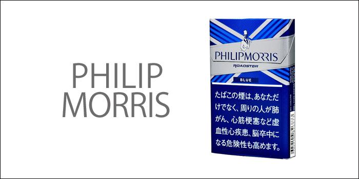おすすめの安いリトルシガー銘柄 フィリップモリス