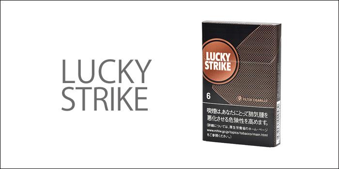 おすすめの安いリトルシガー銘柄 ラッキーストライク
