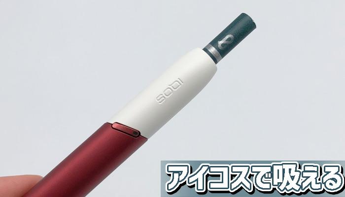 ニコレスのレビュー③:ニコレスは加熱式タバコに差し込むだけで使える