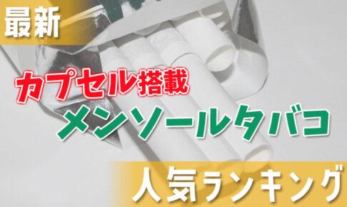 カプセル付きメンソールタバコおすすめ人気ランキング