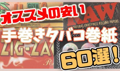 【最新】手巻きタバコペーパーのおすすめ全60種類を安い順に解説!