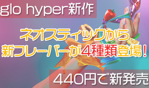 グローハイパーから4種類の新フレーバーが440円で新発売