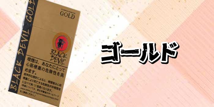 販売終了したブラックデビルの銘柄④:ブラックデビルゴールド