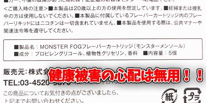 MOSTER FOG(モンスターフォグ)フレーバーQ&A:フレーバーの成分は?