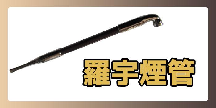 """煙管(キセル)の種類②:煙管上級者向けの""""羅宇煙管"""""""