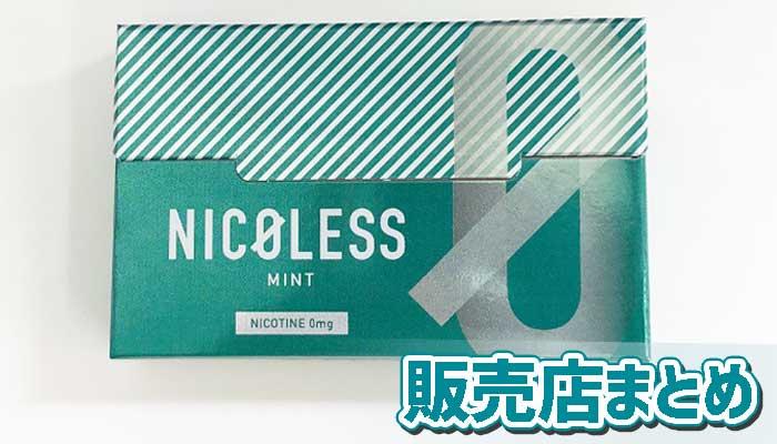 【販売店総まとめ】NICOLESS(ニコレス)ミントの販売店と値段を徹底解説!