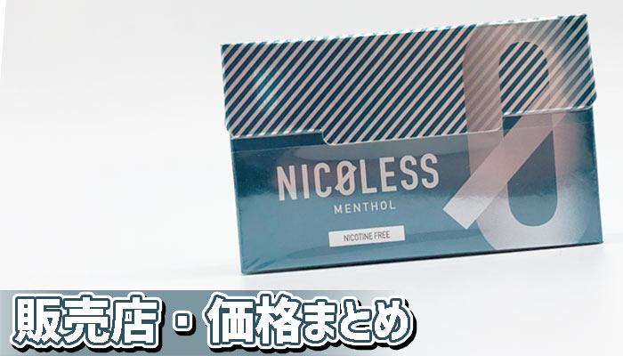 【販売店まとめ】NICOLESS(ニコレス)メンソールの販売店と値段を解説!
