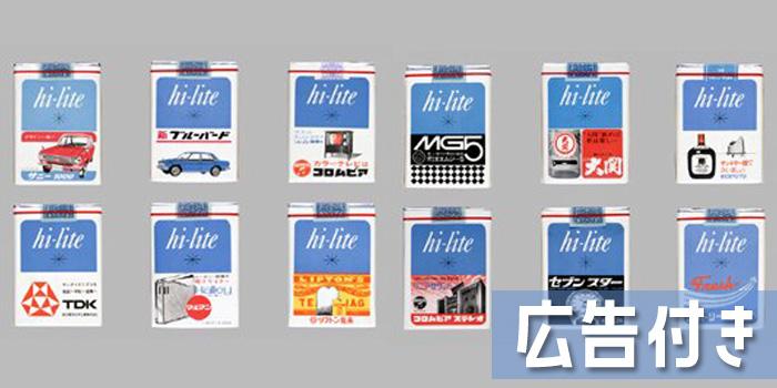 ハイライト 広告デザイン