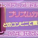アイコス3デュオ限定モデルプリズムカラー 全国のコンビニで発売