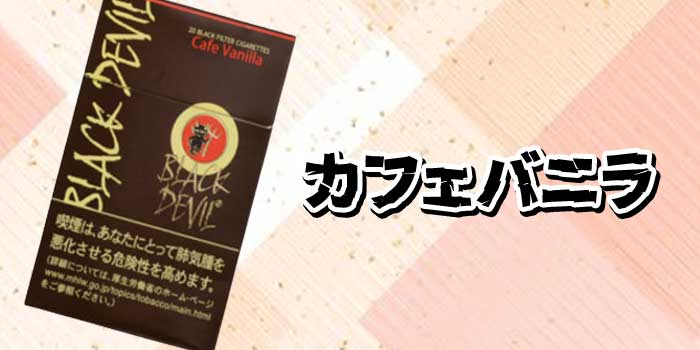 販売終了したブラックデビルの銘柄⑥:ブラックデビルカフェバニラ