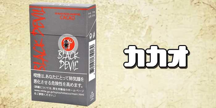 ニコチン・タール量と値段を徹底解説②:ブラックデビルカカオ