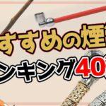 おすすめの煙管ランキング40選!煙管の種類の解説!