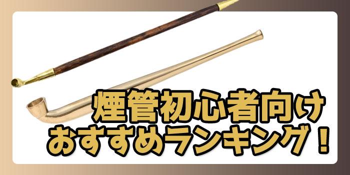 おすすめの初心者向け煙管(キセル)ランキングTOP10!