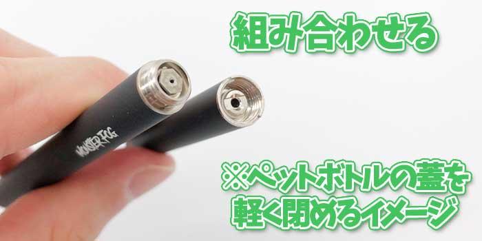 電子タバコMOSTER FOG(モンスターフォグ)の使い方レビュー:フレーバーと合体