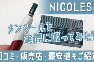 ニコレス「メンソール」は強い?ファミマの値段や害があるかレビュー