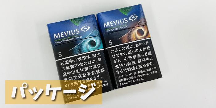 メビウスのタブレットライン レビュー
