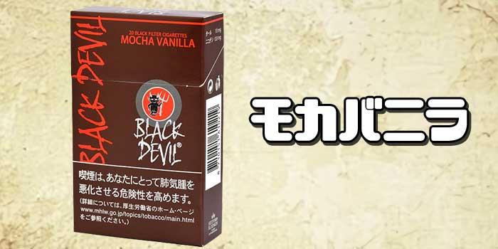 ニコチン・タール量と値段を徹底解説③:ブラックデビルモカバニラ